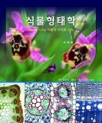식물형태학 3판 - 새롭고 알기 쉬운 식물의구조와 기능