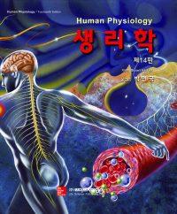 생리학 제14판