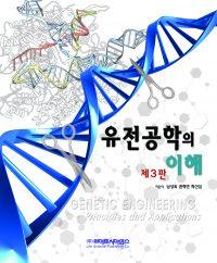유전공학의 이해 제3판