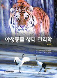 야생동물 생태 관리학 제2판