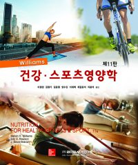 건강 스포츠영양학 11판