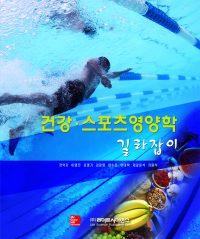 건강 스포츠영양학 길라잡이 11판