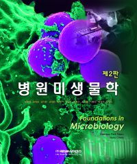 병원미생물학 제2판