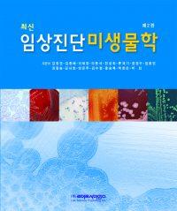 최신 임상진단미생물학 제2판