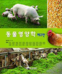 동물영양학 제2판