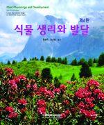 식물 생리와 발달 6판