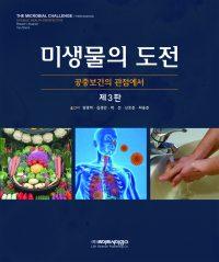 미생물의 도전 - 공중보건의 관점에서 3판