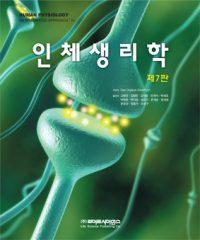 인체생리학 제7판 -Silverthorn-