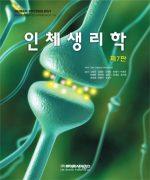 인체생리학 7판 -Silverthorn-