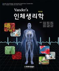 Vander's 인체생리학 제14판