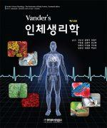 Vander's 인체생리학 14판