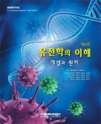 유전학의 이해-개념과 원리 제6판