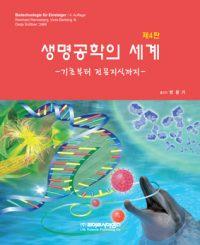 생명공학의 세계 제4판