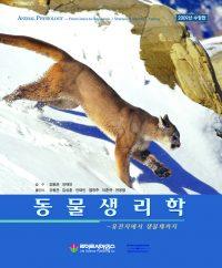 동물생리학 (2009년 수정판)
