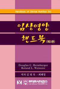 임상영양 핸드북 제3판