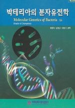 박테리아의 분자유전학 제2판
