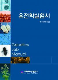 유전학실험서