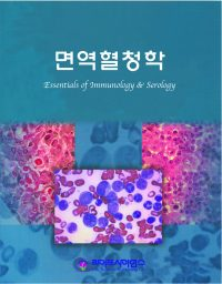 면역혈청학