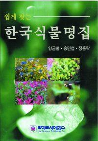 쉽게 찾는 한국식물명집