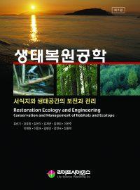 생태복원공학 2판