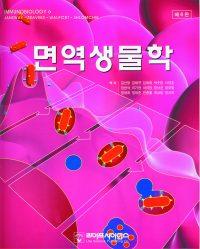 면역생물학 제6판