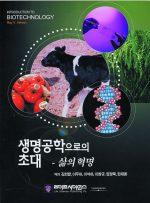 생명공학으로의 초대 - 삶의 혁명 (2006년 수정판)