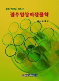 요점정리로 배우는 필수임상미생물학