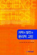 과학의 발전과 윤리적 고민