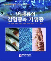 어패류의 감염증과 기생충
