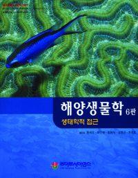 해양생물학 - 생태학적 접근 제6판