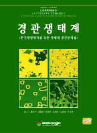 경관생태계<환경영향평가를 위한 생태계 공간분석기법>