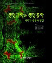 생명과학과 생명공학 - 과학과 응용과 쟁점
