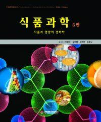 식품과학 - 식품과 영양의 생화학 제5판