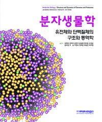 분자생물학-유전체와 단백질체의 구조와 동역학