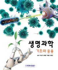 생명과학-기초와 응용