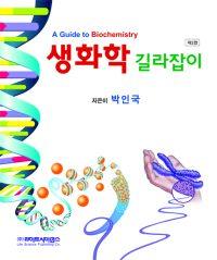 생화학 길라잡이 2판