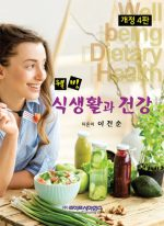 웰빙 식생활과 건강 4판