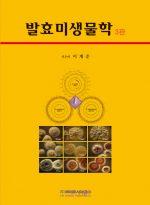 발효미생물학 3판