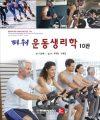 파워 운동생리학 10판