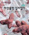 미생물학 길라잡이 10판