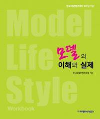 모델의 이해와 실제- Model Life Style Workbook
