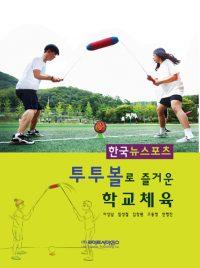 한국뉴스포츠-투투볼로 즐거운 학교체육