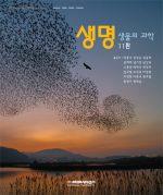 생명 생물의 과학 11판