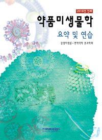 약품미생물학 요약 및 연습 (2018년 인쇄판)