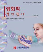 생화학 길라잡이 3판