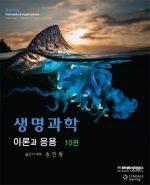 스타) 생명과학- 이론과 응용 10판