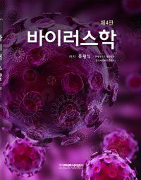 바이러스학 4판