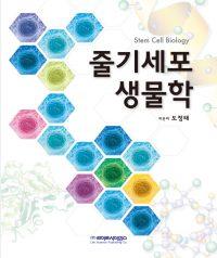줄기세포생물학