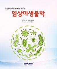 외국임상병리사 시험대비 임상미생물학 문제 수록-임상미생물학-요점정리와 문제해설로 배우는
