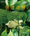생명과학 - 개념과 탐구 4판